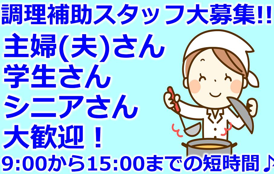 スキージャム勝山/社員食堂【㈲ランチサービス】