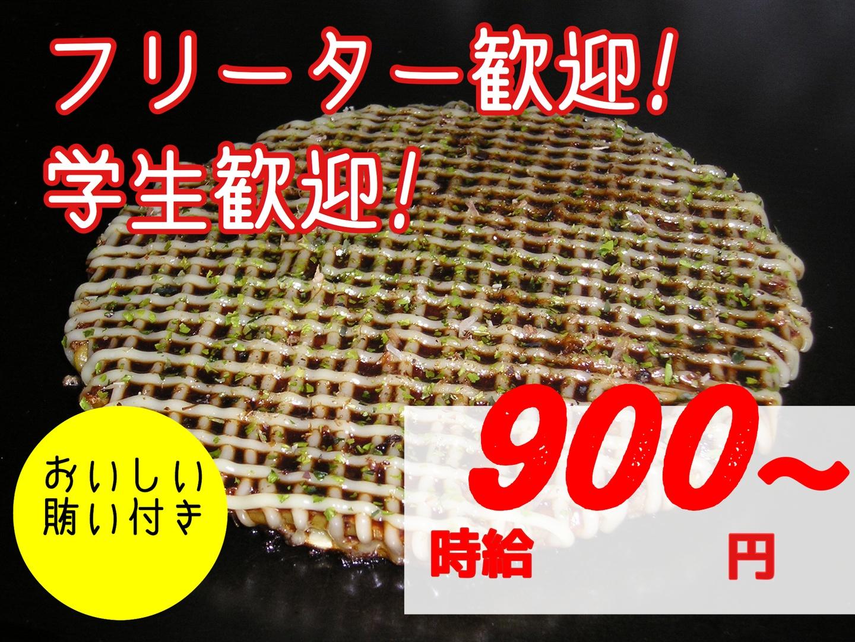 田ご(福井市米松)お好み焼 鉄板焼たご