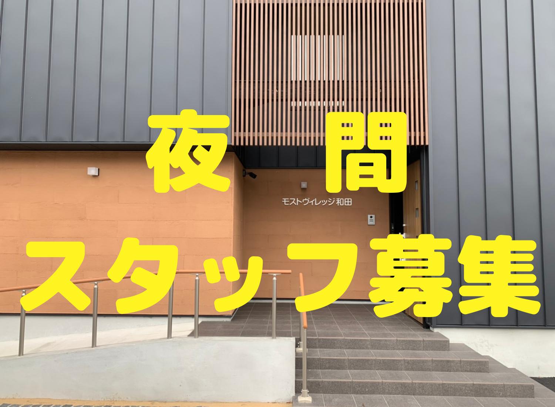 株式会社ふくい福祉振興会【動画PRあり】