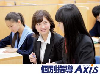 個別指導Axis(アクシス)二の宮校  (株)ワオ・コーポレーション