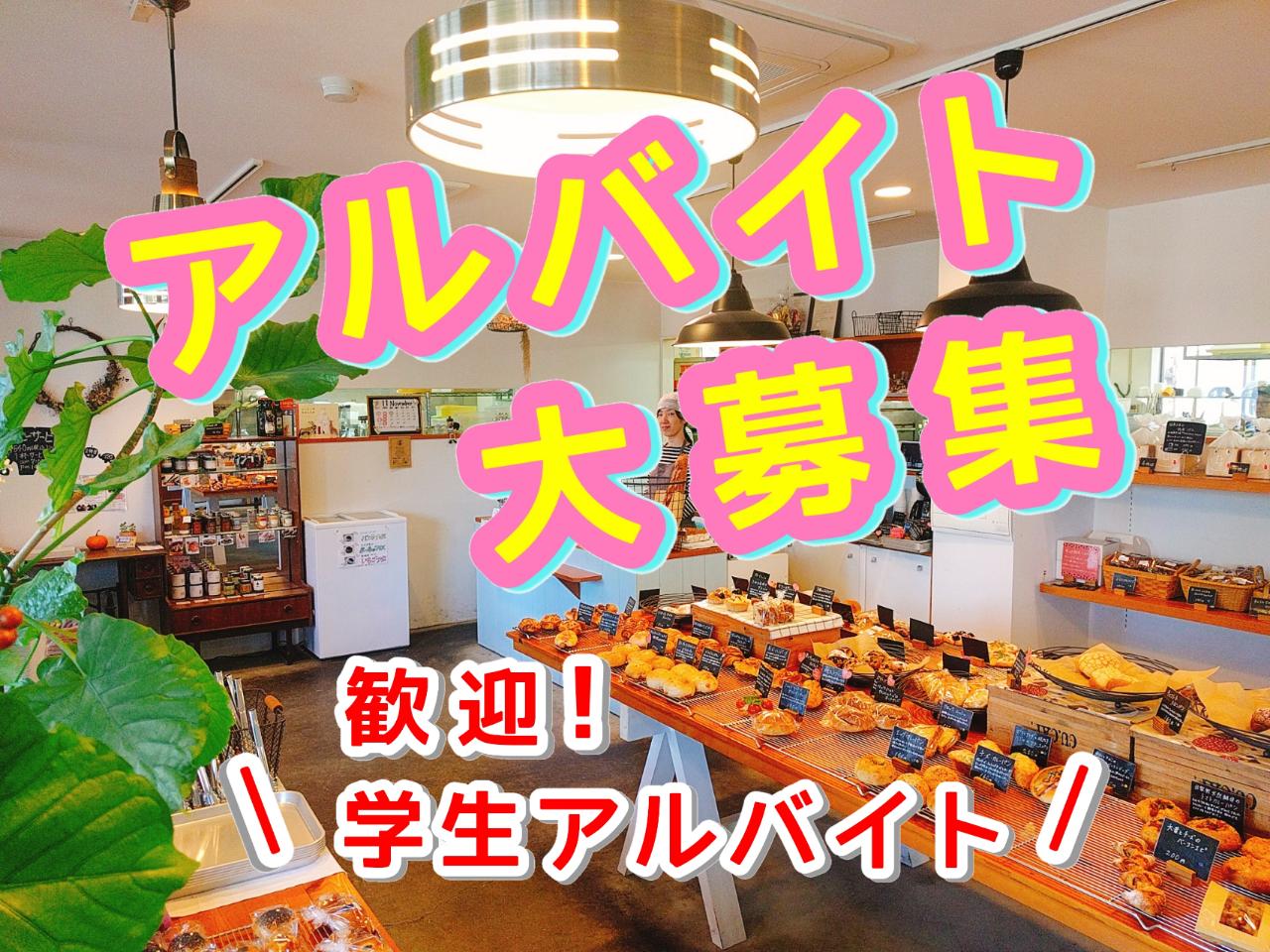 ルオント<br> 手作りパンと北欧雑貨 luonto 【動画PRあり】