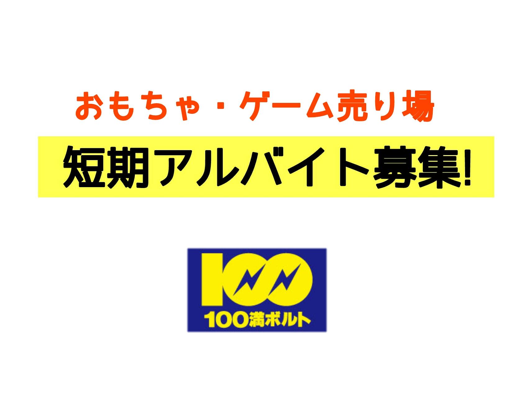 100満ボルト福井本店<br>【短期おもちゃ・ゲーム担当】