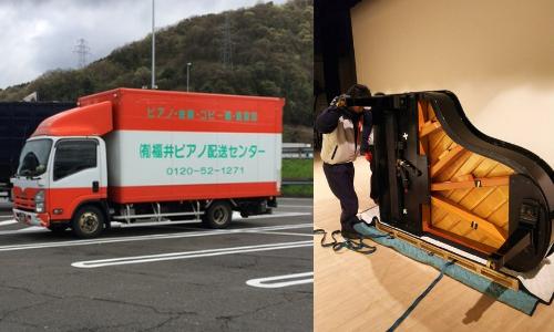 有限会社 福井ピアノ配送センター