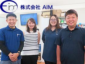 株式会社AIM 【動画PRあり】