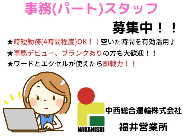 中西総合運輸株式会社 福井営業所