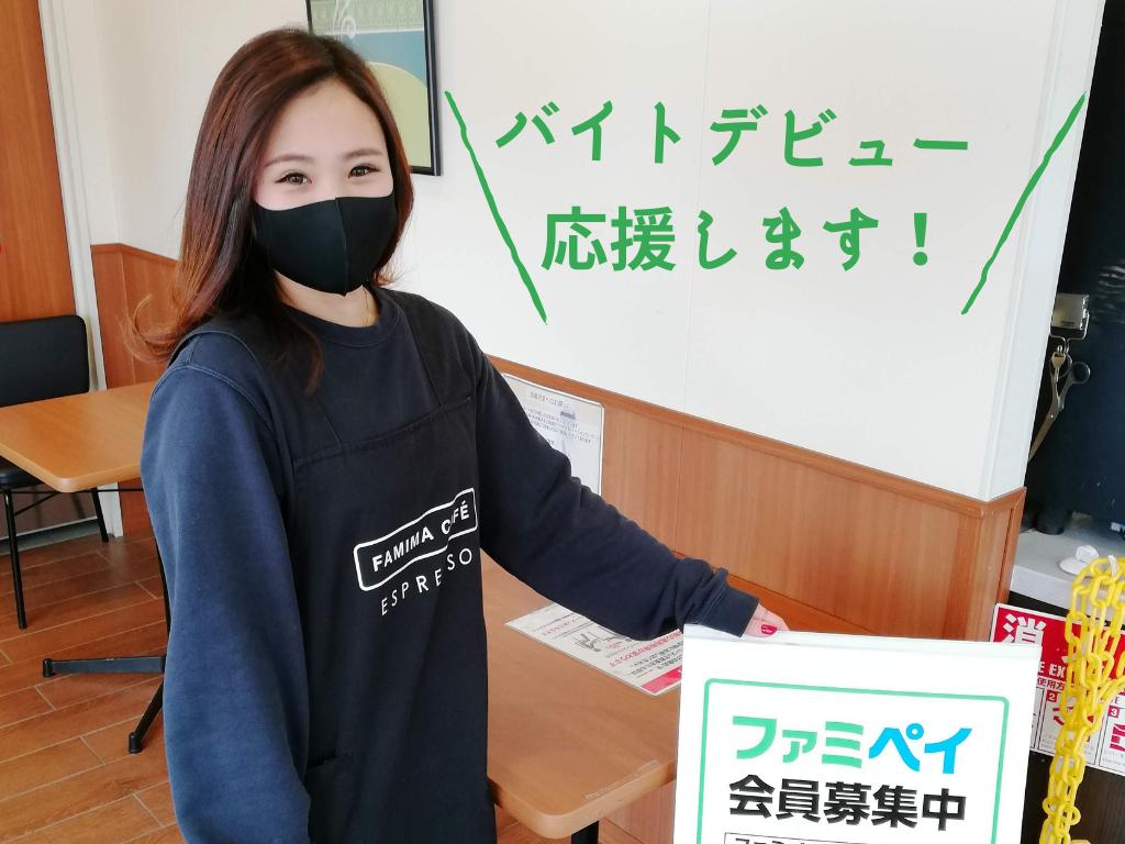 ファミリーマート松岡室店
