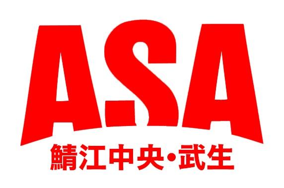 ASA鯖江中央・武生