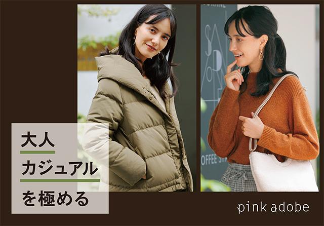 福井アオッサ ピンクアドベ(pink adobe)
