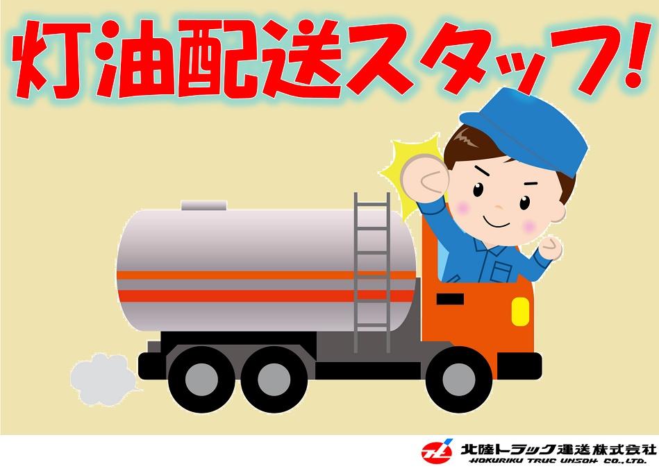 北陸トラック運送株式会社 生協事業部