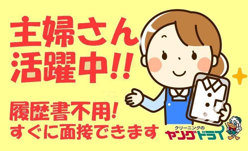 クリーニングのヤングドライ 福井南支店