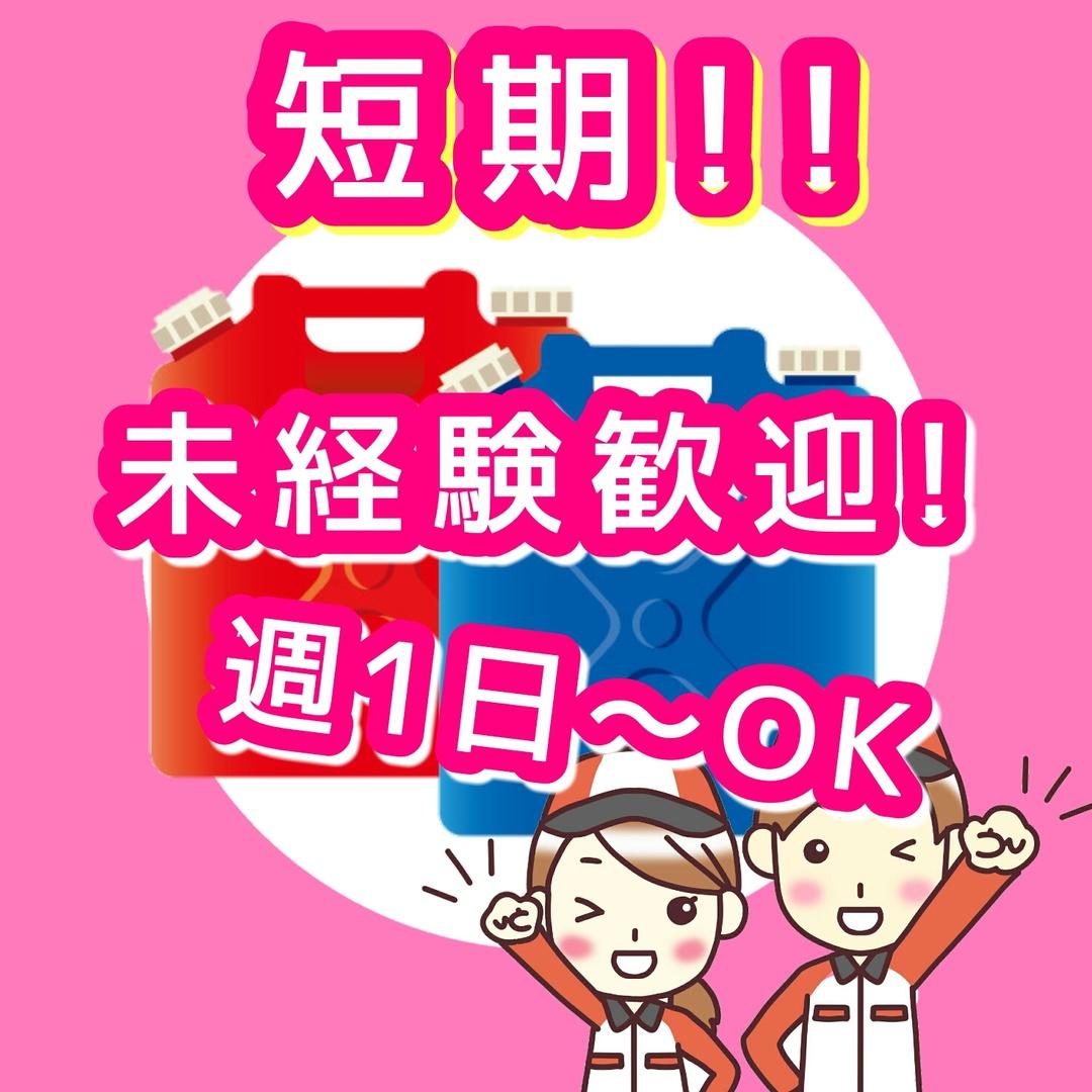 TSUTAYA武生南店 ツタヤ(短期)