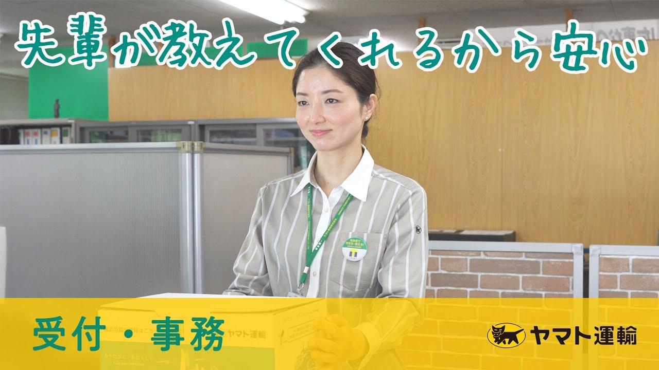 ヤマト運輸株式会社福井主管支店(受付事務)【動画PRあり】