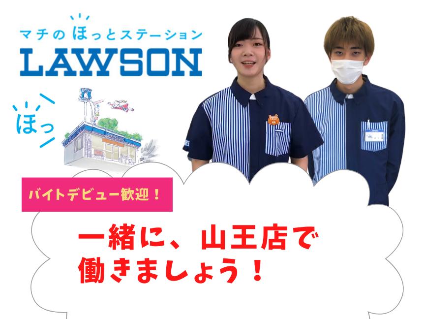 ローソン三国山王店【動画PRあり】