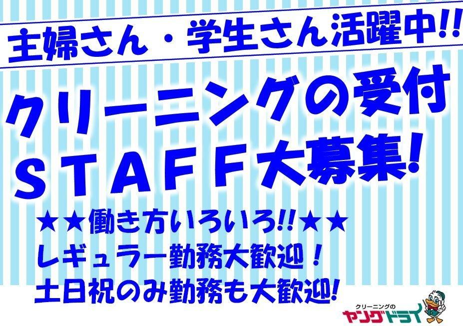 クリーニングのヤングドライ 鯖江中央店
