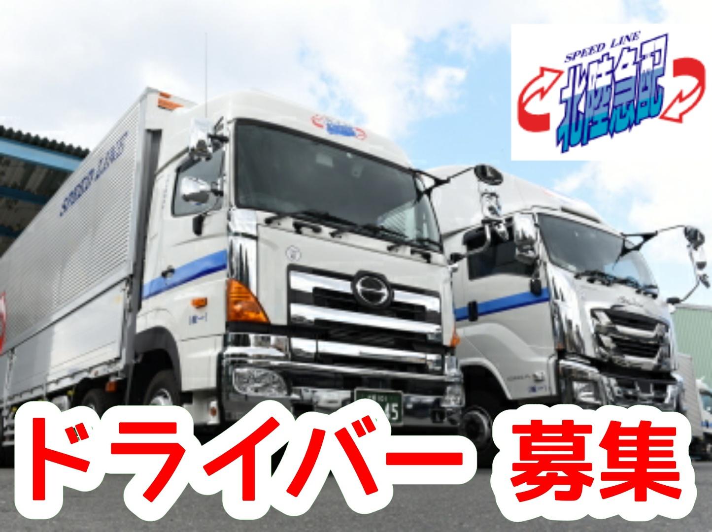 大阪北陸急配株式会社 福井営業所(2tトラック)