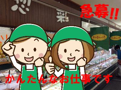 町子母さんのお店Aコープ美浜店