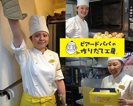 ビアードパパ アピタ福井大和田店