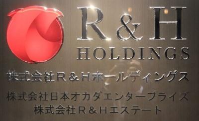 R&Hホールディングス北陸支社