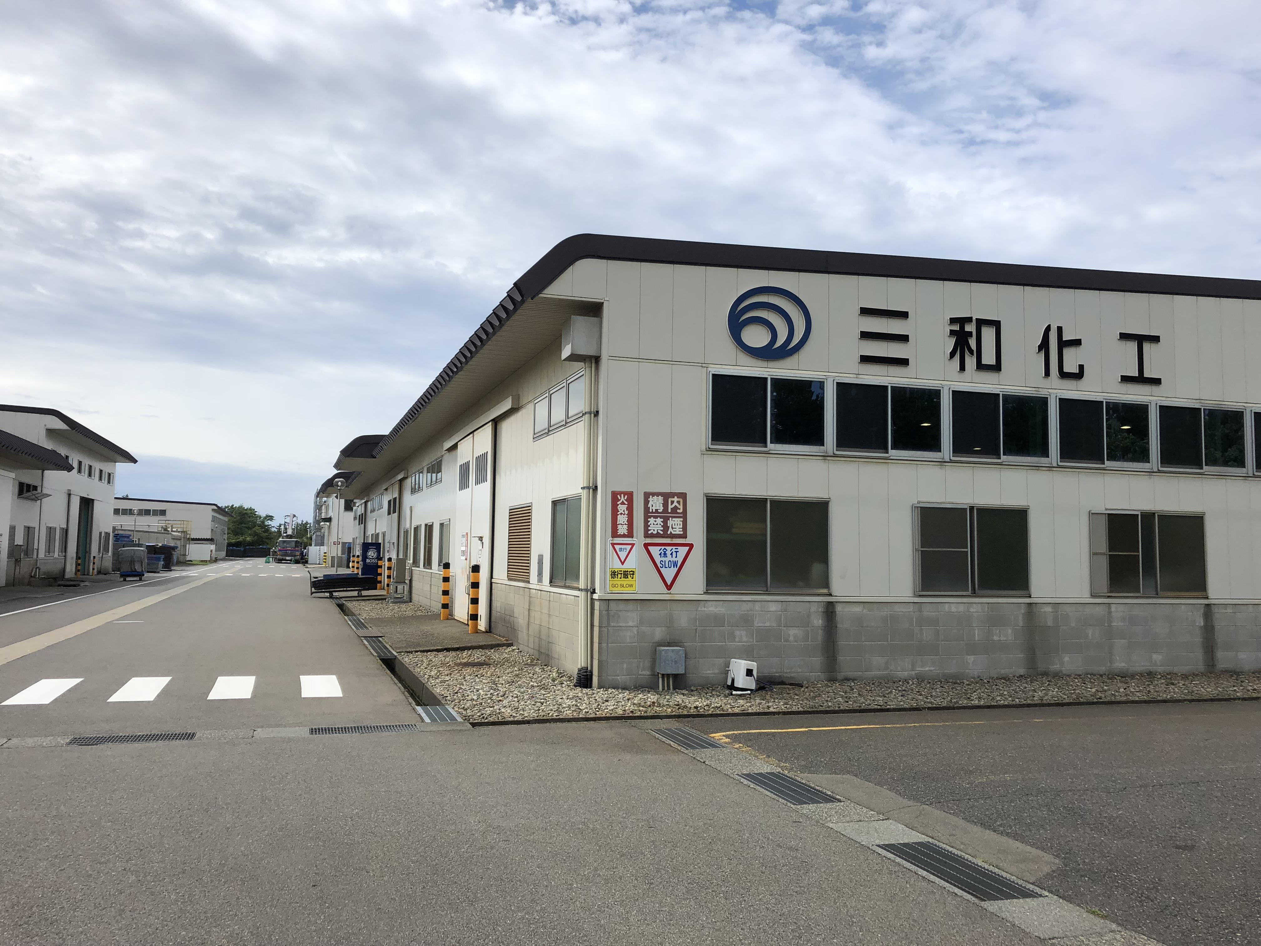 三和化工株式会社 福井工場【動画PRあり】
