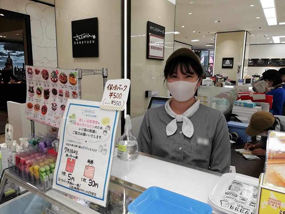 さんしゅうえん福井西武店 ケーキとジェラートの店SANSYUEN