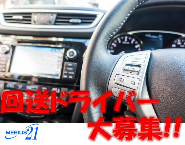 株式会社メビウス21 金沢営業所