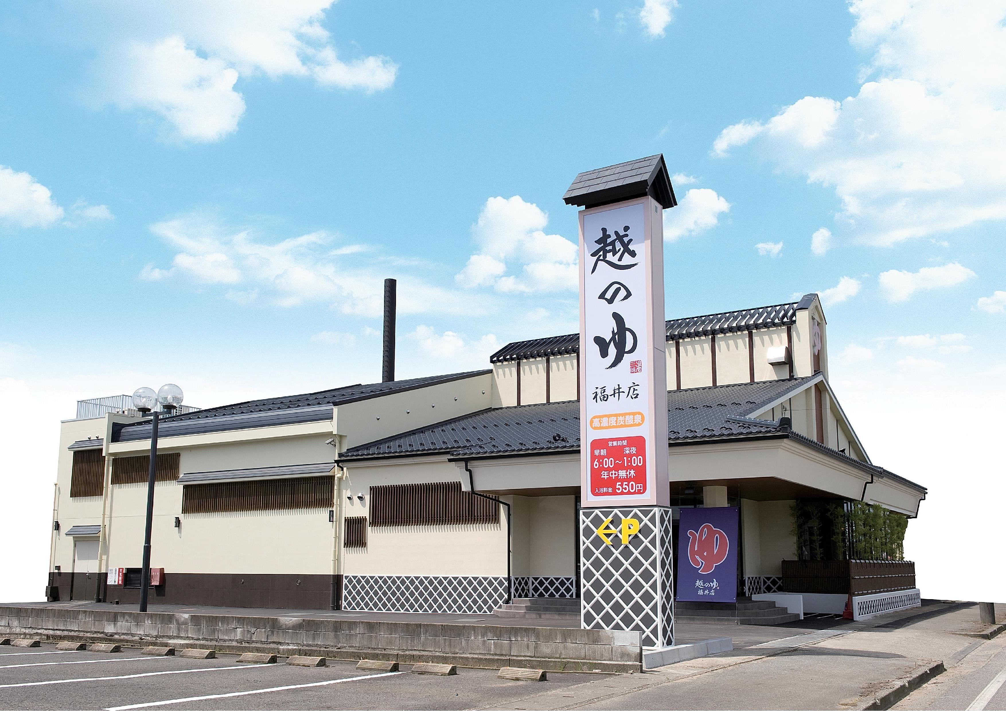 スーパー銭湯越のゆ福井店