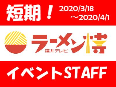 福井テレビジョン放送 コンテンツ事業部(短期アルバイト)