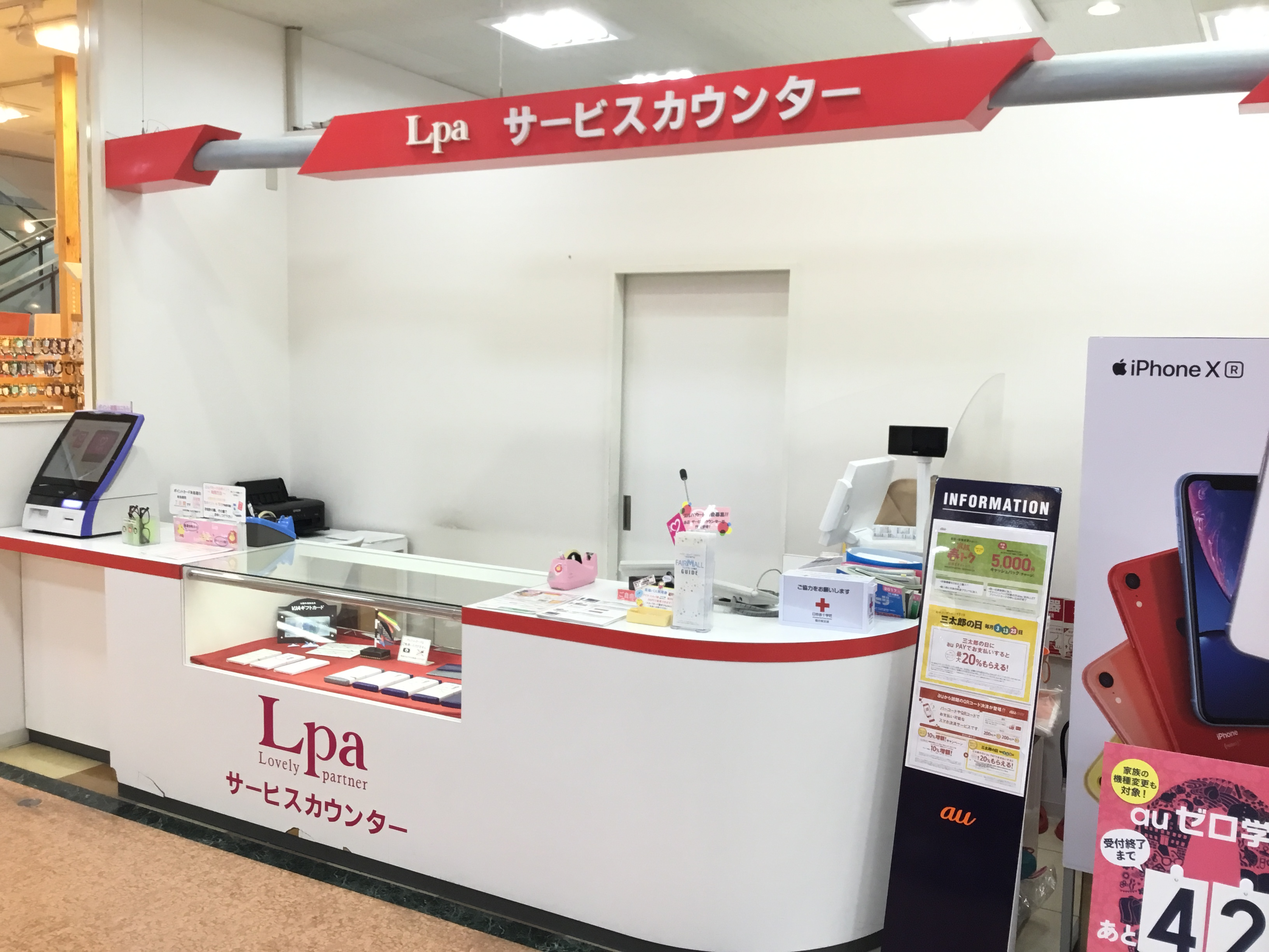 小山商事株式会社 エルパサービスカウンター