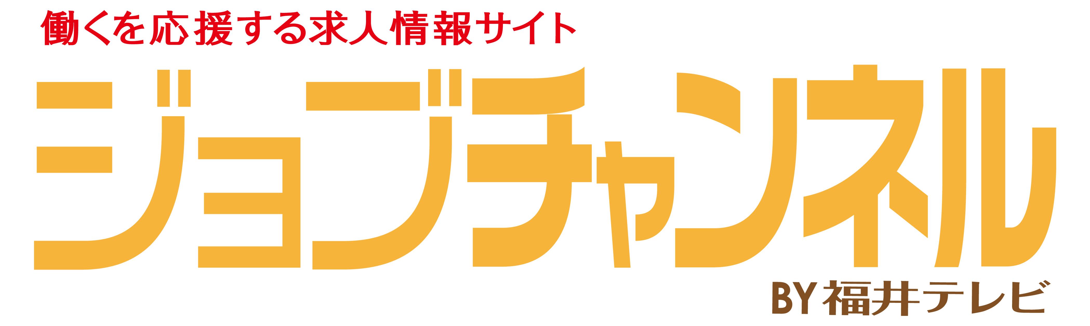 株式会社NEOプロモーション北陸支社