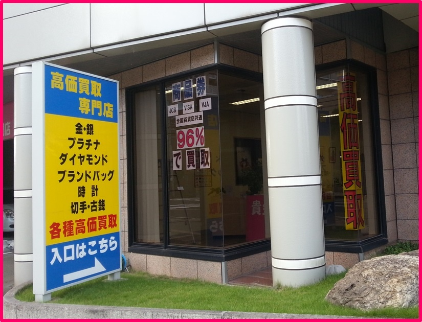 BeRich(ビーリッチ)  小浜店