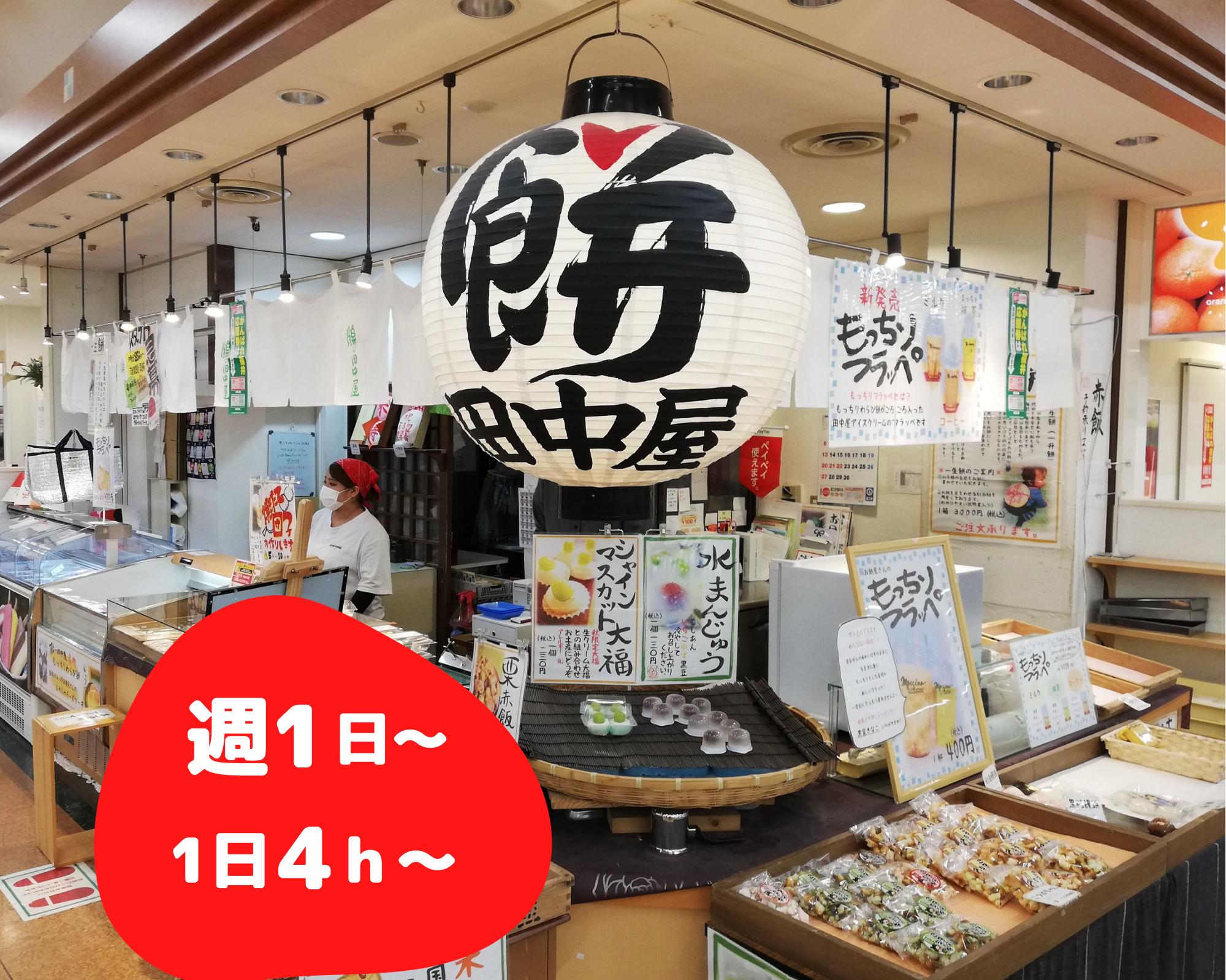 餅の田中屋 アピタ福井大和田店【動画PRあり】