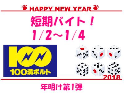 100満ボルト福井本店<br>年明け短期アルバイト