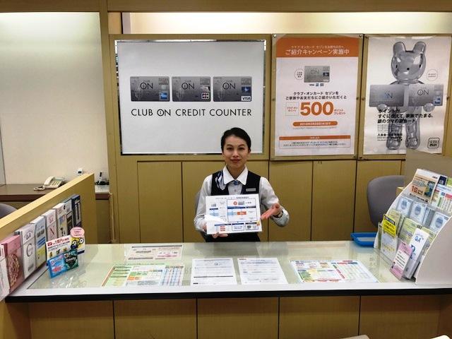(株)セブンCS カードサービス  福井西武店 5F クラブ・オン クレジットカウンター