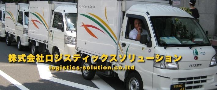 (株)ロジスティックス・ソリューション