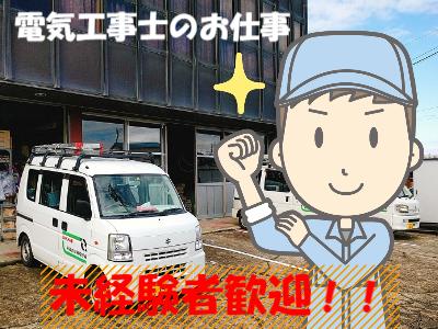 坂野電機株式会社