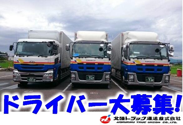 北陸トラック運送(株) 生協営業部