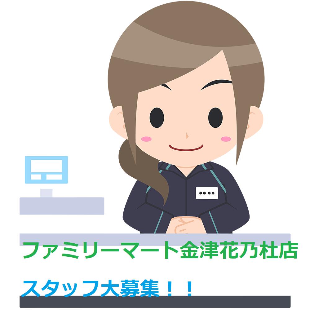 ファミリーマート 金津花乃杜店