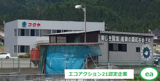 株式会社フクヤ【動画PRあり】