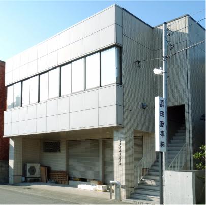 冨田商事株式会社