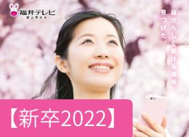 2022年新卒情報(2021/3/1~2022/3/31)