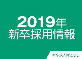 2019年卒向け求人広告
