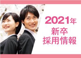 2021年新卒情報(2020/3/1~2021/3/31)