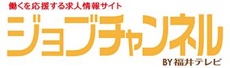 福井の求人情報 ジョブチャンネル by 福井テレビ